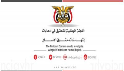الرئيس هادي يعيد تشكيل اللجنة الوطنية للتحقيق بانتهاكات حقوق الإنسان (الأسماء)