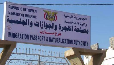 مصلحة الهجرة تعلن استكمال طباعة كافة الجوازات حتى نهاية يونيو في جميع فروعها