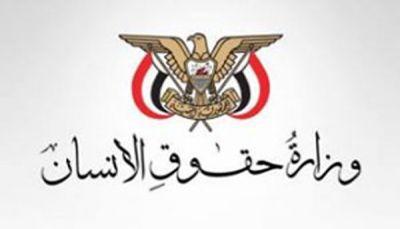 مسؤول يمني: حقوق الإنسان اليمنية تواجه لوبيات تابعة لإيران ومدعومة من حزب الله