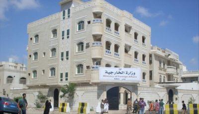 الخارجية: أبلغنا سفاراتنا التصدي لمخطط الانقلابيين ببيع ممتلكات الدولة بالخارج