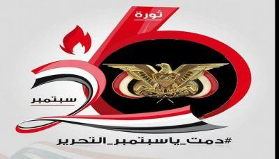 مأرب تستعد للإحتفاء بالعيد الـ55 لثورة الـ 26 من سبتمبر المجيدة