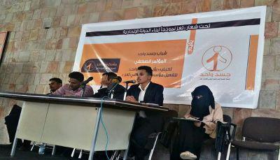 تعز: مؤتمر صحفي لمناقشة رؤية تفعيل مؤسسات الدولة