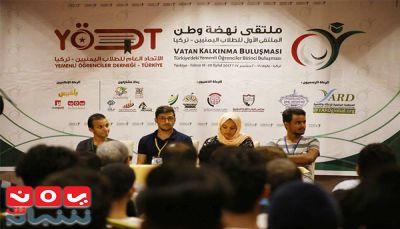 """ملتقى """"نهضة وطن"""" بتركيا.. أكبر وأهم تجمع طلابي يمني في الخارج لنهضة الداخل"""