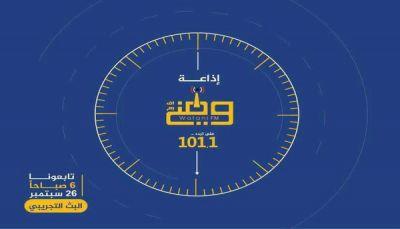 إذاعة وطني إف إم تطلق بثها التجريبي تزامناً مع احتفالات ذكرى 26سبتمبر