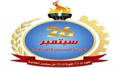 """""""الأوقاف"""" تصدر تعميماً لخطباء المساجد لمواكبة ثورة 26 سبتمبر وإيضاح خطر الإمامة (وثيقة)"""