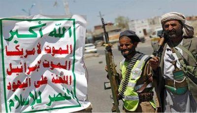 الحوثيون ينظمون دورات طائفية لقيادات تربوية وموظفين حكوميين بمدينة إب