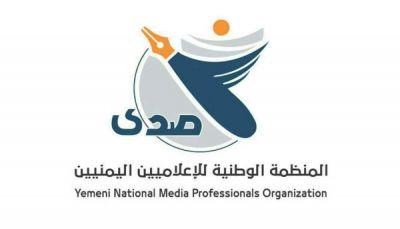 """منظمة صدى بـ""""مأرب"""" تناقش دور الاعلام في فضح جرائم الإمامة في اليمن"""