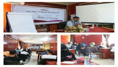 آفاق الثقافية ومركز المرأة بجامعة عدن يحفزان المبادرات التطوعية