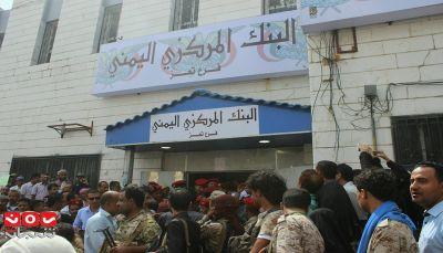 الحكومة تعيد افتتاح فرع البنك المركزي بمدينة تعز