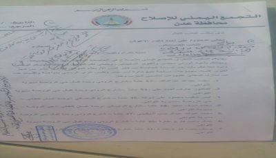 بعد توجيهات النائب العام.. النيابة توجه أمن عدن بتوضيح أسباب اعتقال قيادات الإصلاح
