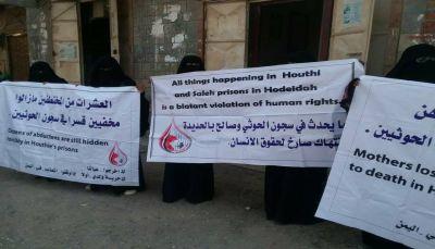 """أمهات المختطفين: ميلشيات الحوثي قتلت """"فائز العدوفي"""" بعد تعذيبه في سجونها بالحديدة"""