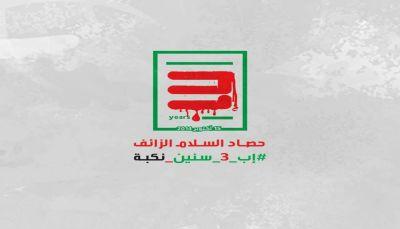 """أبناء """"إب"""" يحيون الذكرى الثالثة لسقوط المحافظة في أيدي المليشيا الانقلابية"""