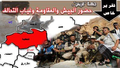 """الضالع: جبهة """"مريس"""".. حضور الجيش والمقاومة وغياب التحالف والشرعية (تقرير خاص)"""