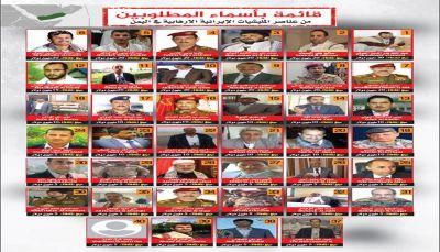 السعودية ترصد 430 مليون دولار لمن يدلي بمعلومات عن 40 حوثيا أولهم عبدالملك الحوثي(الأسماء والصور والمبالغ)