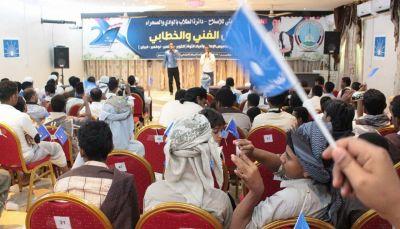 دائرة الطلاب بإصلاح وادي حضرموت تحتفل بذكرى التأسيس وأعياد الثورة اليمنية