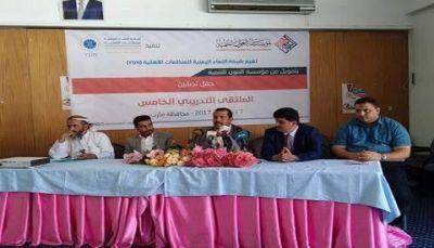 شبكة نماء تدشن الملتقى التدريبي الخامس لـ 30 منظمة وجمعية يمنية