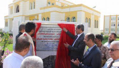 افتتاح مجمع كليات جامعة حضرموت