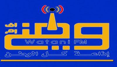 """إذاعة"""" وطني FM"""" تطالب التحالف العربي بالتحقيق باستهداف برج الإرسال"""