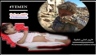 """انطلاق حملة """"الأطفال هم الحياة"""" الألكترونية لعرض مأساة أطفال اليمن"""
