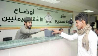 """حاملو"""" هوية زائر"""" من اليمنيين في السعودية يتطلعون لقرار سعودي بالتمديد لهم"""