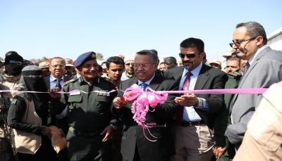 """الحكومة تفتتح مباني وزارتي التربية والتعليم والداخلية في العاصمة المؤقتة """"عدن"""""""