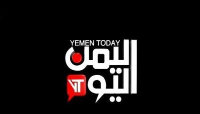 """منظمة صحفيات بلا قيود تدعو الحوثيين لإطلاق سراح العاملين بقناة """"اليمن اليوم"""""""