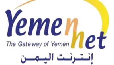 الحكومة تؤكد: إنهاء سيطرة الحوثيين على الإنترنت والاتصالات في اليمن قريباً