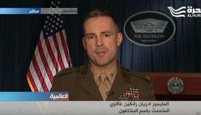 متحدث البنتاغون: هكذا سيتم منع إيران من تزويد الحوثيين بالأسلحة