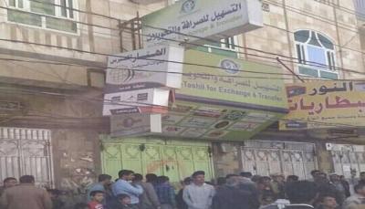 مليشيا الحوثي تحتجز أحد مالكي الصرافة بصنعاء مع عائلته لمدة ثلاثة أيام