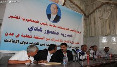 عدن: تدشين توزيع قسائم الارقام العسكرية لجرحى الحرب من ذوي الاعاقة الدائمة