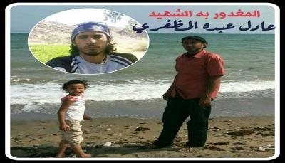 بسبب رفضه ترديد الصرخة.. مليشيا الحوثي تعدم مواطن أمام أسرته في البيضاء