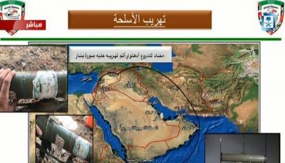 التحالف يعلن الاستيلاء على أسلحة إيرانية كانت بحوزة الحوثيين