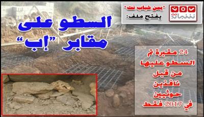 """""""يمن شباب نت"""" يفتح ملف السطو على 24 مقبرة خلال عام من قبل متنفذين حوثيين بإب"""