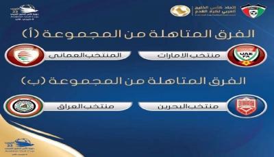 العراق يواجه الإمارات والبحرين أمام عمان في نصف نهائي «خليجي 23»