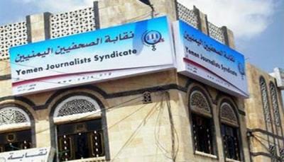 نقابة الصحفيين اليمنيين: 60 حالة انتهاك خلال الربع الأول من العام 2018