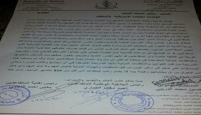 """""""المتقاعدون"""" يناشدون البنك الدولي إسترجاع أموالهم التي نهبها الحوثيون والمقدرة بـ 2 تريليون ريال (وثيقة)"""
