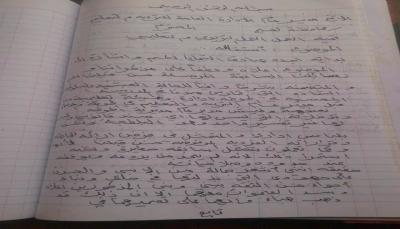 """لحج: مدير """"مدرسة تأريخية"""" يقدم استقالته احتجاجا على ممارسات مدير الحوطة (وثيقة)"""
