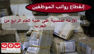 رواتب الموظفين.. الأزمة المنسية على عتبة العام الرابع من الحرب في اليمن (تقرير خاص)