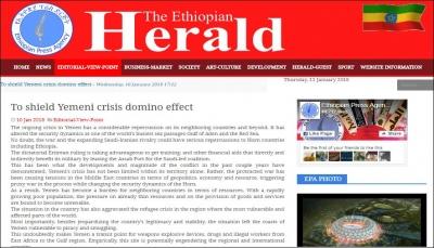 """صحيفة إثيوبية: أزمة اليمن لها تأثير """"الدومينو"""" على القرن الأفريقي والمنطقة.. ويجب علينا التدخل (ترجمة خاصة)"""