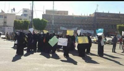 صنعاء: مظاهرة نسائية ضد مليشيا الحوثي وسط ميدان التحرير