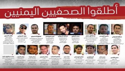 منظمة يمنية: 2250 حالة انتهاك طالت الصحافة اليمنية