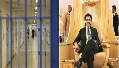 """الملياردير في """"أخطر السجون"""".. تفاصيل سجن الوليد بن طلال بعد رفضه دفع 6 مليارات دولار"""