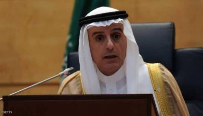 """وزير الخارجية السعودي """"الجبير"""" يلتقي سفراء دول التحالف العربي في اليمن"""