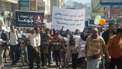 """العشرات في """"تعز"""" يتظاهرون احتجاجاً على تدهور العملة وعدم صرف المرتبات"""