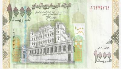 تحسن ملحوظ لسعر صرف الريال اليمني بعد الإعلان عن الوديعة السعودية