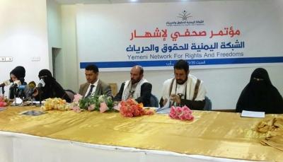 """تضم 13 منظمة.. إشهار الشبكة اليمنية للحقوق والحريات في محافظة """"مأرب"""""""