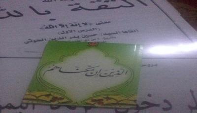 الحوثيون في إب يخضعون وجاهات وموظفون حكوميون لدورات طائفية خارج المحافظة