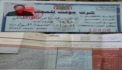 البيضاء: المقاومة تتمكن من أسر قيادي تابع لمليشيا الحوثي وبحوزته وثائق ايرانية (وثيقة)
