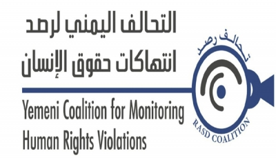 تحالف حقوقي يدين مقتل وإصابة مدنيين بقصف الحوثيين جنوب تعز