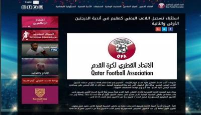 أندية قطر تفتح أبوابها لضم اللاعبين اليمنيين دعما للرياضة اليمنية